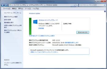 Windowsアップデート1.jpg