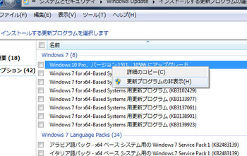 Windowsアップデート5.jpg