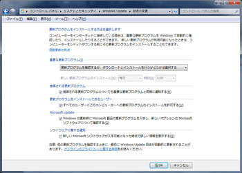 Windowsアップデート設定画面.jpg